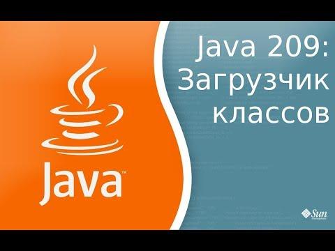 Урок Java 209: Загрузчик классов