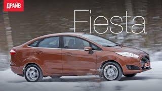 ford Fiesta  тест-драйв с Никитой Гудковым