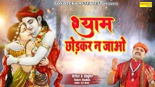 श्याम छोड़ के ना जाओ Rajeev Khadana New Krishan Bhajan 2019 Sonotek Bhakti