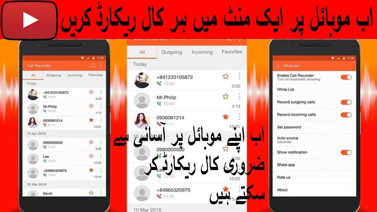 Call Recorder For Android, Call Recording Apps For Android 2018, Best Call  Recording Apps 2018