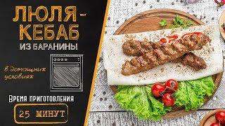 Как приготовить Люля-кебаб дома в духовке за 25 минут?