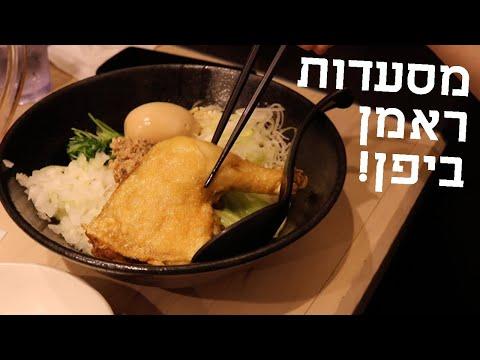 מסעדות ראמן ביפן בתחנת נאגויה! 🍜ראמן מיוחד עם רגל עוף🍗 いな世