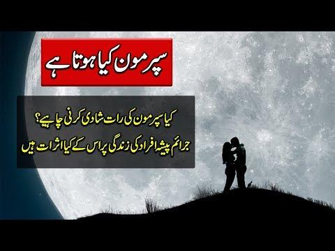 What is Supermoon in Urdu - Chand ka Shadi Par Asar - Purisrar Dunya - Urdu Documentaries
