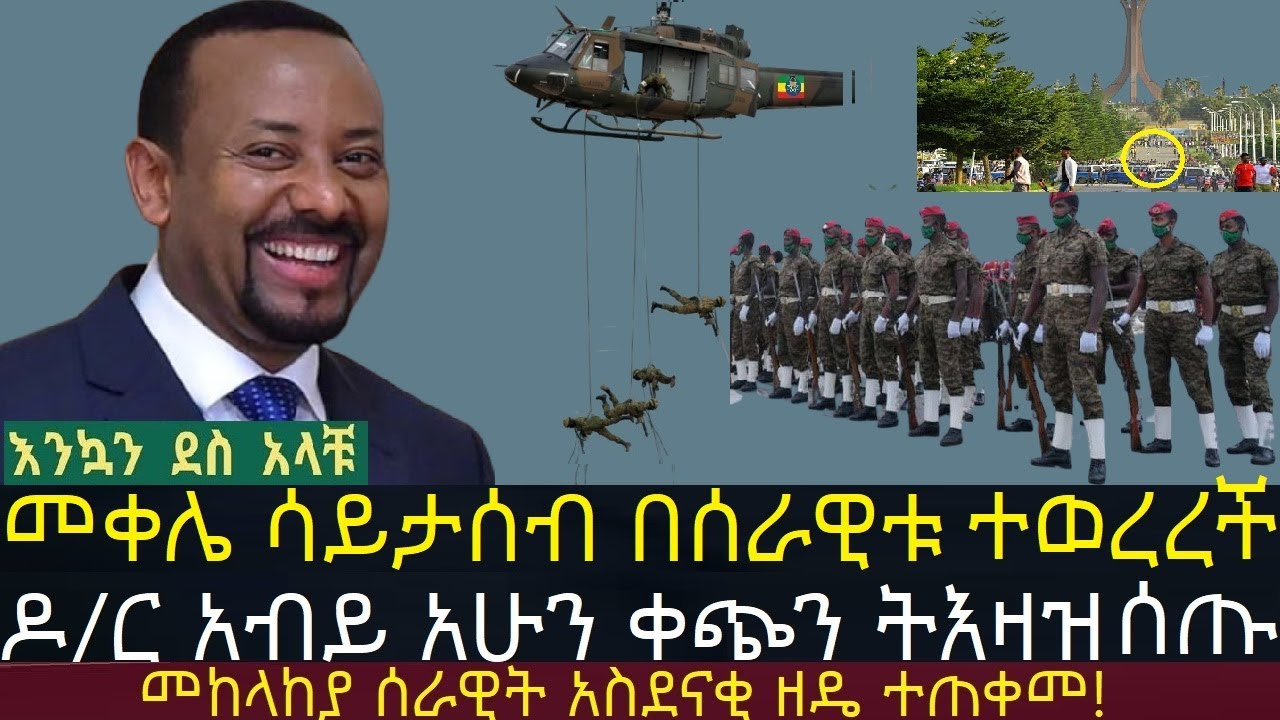 Download ሰበር ዜና፡ ዶ/ር አብይ ያስተላፉት መልእክት   መከላከያ መቀሌ ደረሰ    Daily Ethiopian news   abiy ahmed