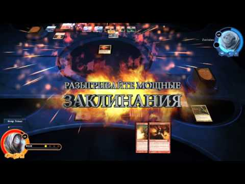 Magic 2014—Duels of the Planeswalkers Gameplay Trailer - Russian