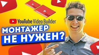 Google сделает за вас видеомонтаж для ютуба!  Видео продвижение 2020 youtube video builder