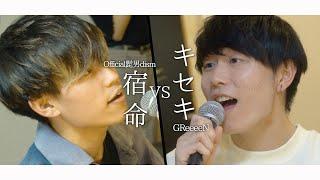 "【MASHUP Battle】全部声だけで""宿命/Official髭男dism""VS""キセキ/GReeeeN"" (cover)"