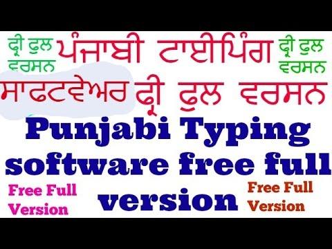 punjabi typing tutor free download life time tutorial very easy hindi urdu  2017