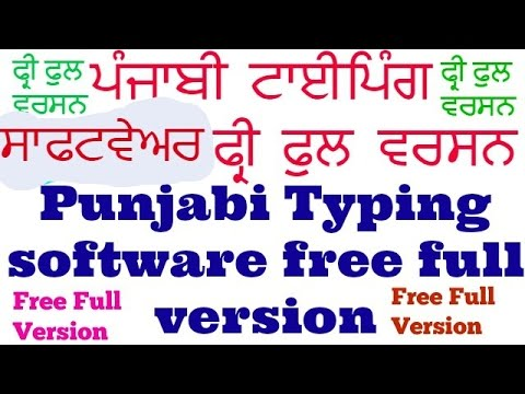 urdu typing tutor software