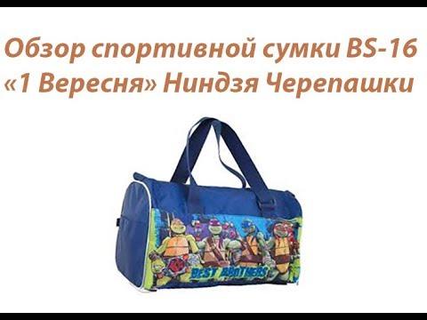 a18853275695 Спортивная сумка для детей