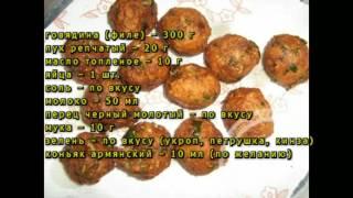 Рецепт армянской кюфты из говядины