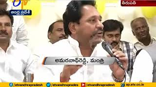 Public Librarie innagrated by Minister Amarnath Reddy | Tirupati