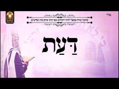 """הרב יצחק כהן שליט""""א - דעת -  שיעור מהזוהר הקדוש"""