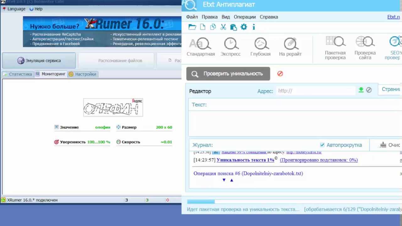 xevil etxt Антиплагиат распознаём капчу при проверке статей на  xevil etxt Антиплагиат распознаём капчу при проверке статей на уникальность копия