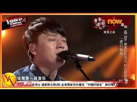 Zhang LeiHu Kou Tuo Xien 張磊虎口脫險