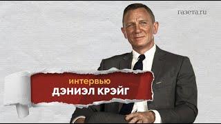 ДЭНИЭЛ КРЭЙГ | Последний «Бонд» / Экс-шпионы (Daniel Craig on his last Bond film & former spies)