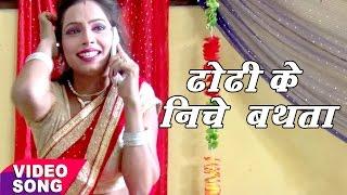 ढोढ़ी के निचे बथता - Ramma Ghop Dihalas - Abhiram Pandey