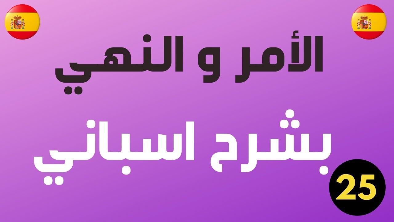 Nivel A2 : Posición de los pronombres con el imperativo: موضع الضمائر مع الامرو النهي بالاسبانية