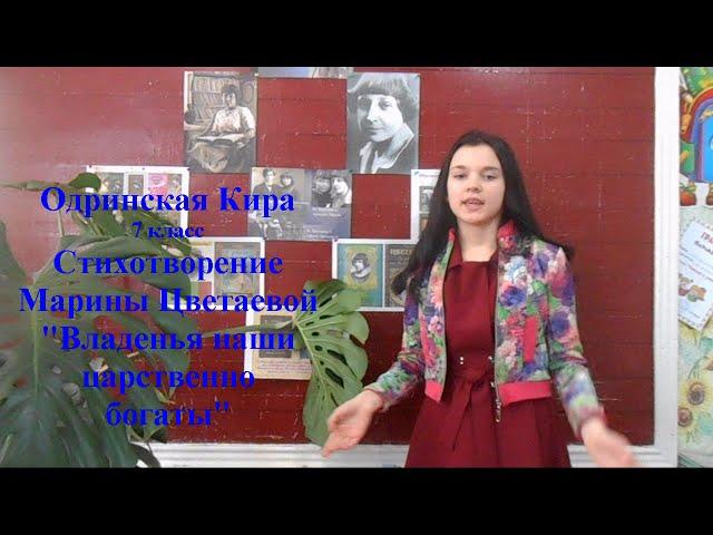 Изображение предпросмотра прочтения – КираОдринская читает произведение «Владенья наши царственно богаты» М.И.Цветаевой