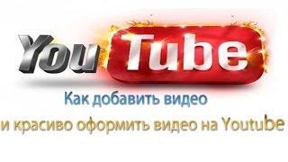 Как добавить видео и красиво оформить видео на Youtube(http://www.seosprint.net/?ref=2958945 ссылка на сайт для заработка денег !!! /////////////////////////////..., 2014-02-10T16:30:55.000Z)