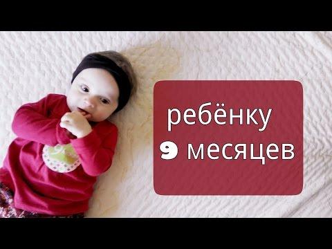 Ребёнку 9 месяцев │Сидит. Стоит у опоры.Ходит у опоры.Нет зубов