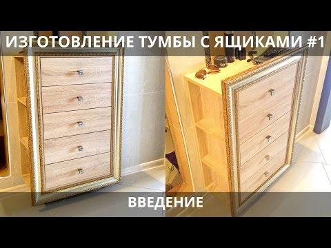 Мебель своими руками. Мастер класс по работе с мебельными щитами // FORUMHOUSE