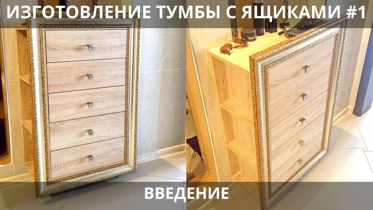 Как сделать тумбочку с ящиками своими руками: пошаговая