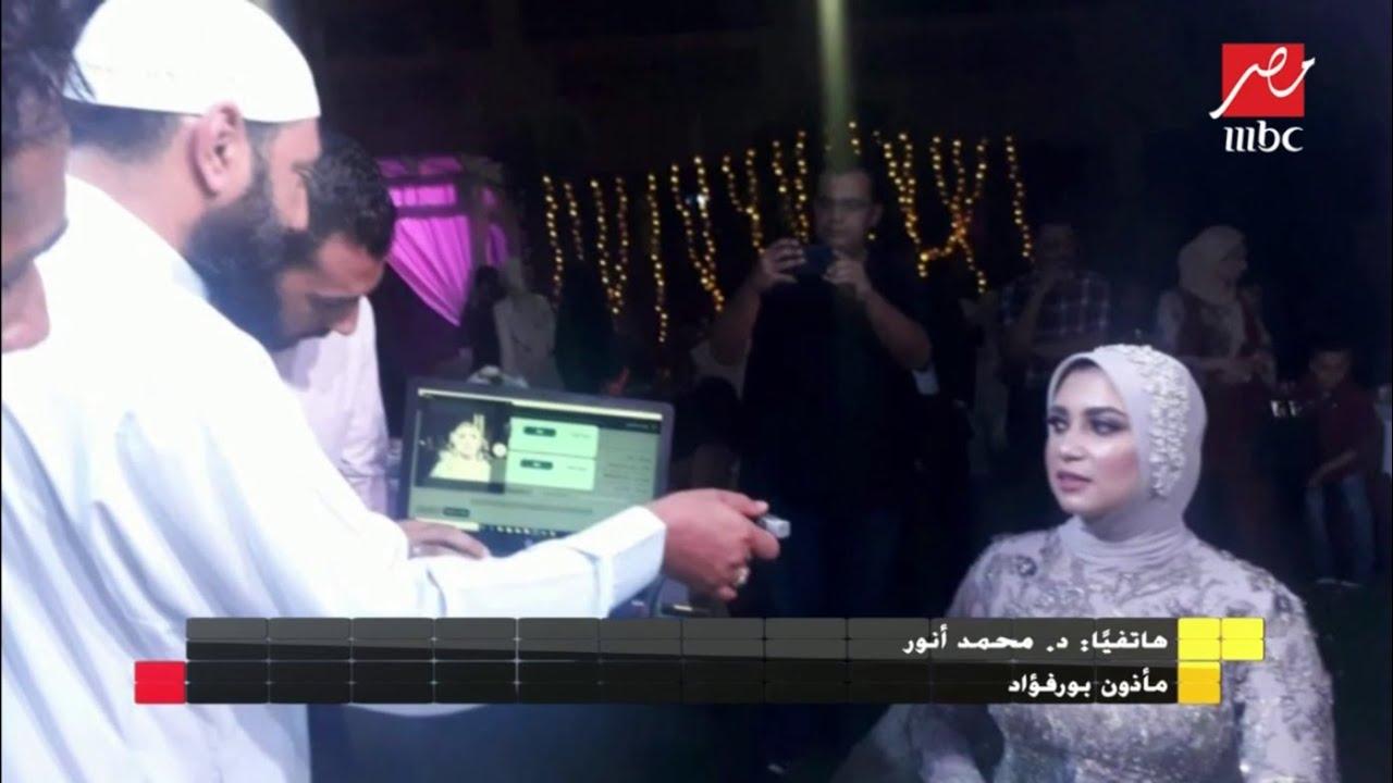 د. محمد أنور مأذون بورفؤاد: نظام عقد الزواج الإلكتروني مازال في مرحلة التجريب
