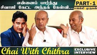 என்னைப் பார்த்து சிவாஜி கேட்ட அந்தக் கேள்வி - Chai with Chithra | Sangili Murugan Interview