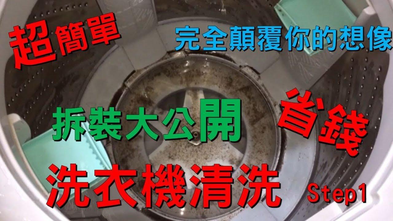 超簡單 洗衣機 清洗 拆解 DIY step1 - YouTube