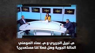 م. نبيل الجريري و م. عماد المومني - الحالة الجوية وهل فعلا كنا مستعدين؟ - نبض البلد
