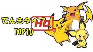 でんきタイプのポケモン人気ランキングTOP10【ポケモン総選挙720】