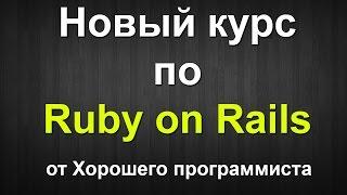 Новый курс по Ruby on Rails