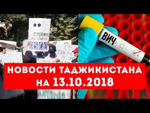 Новости Таджикистана и Центральной Азии на 13.10.2018