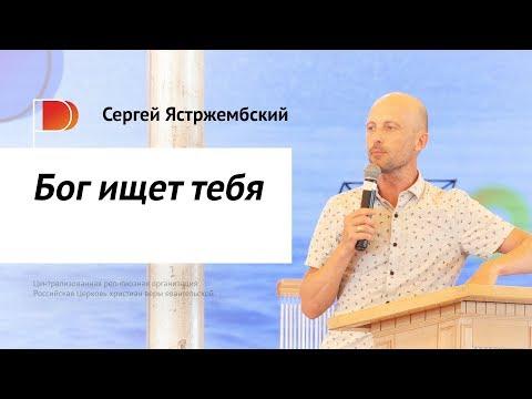 Сергей Ястржембский: Бог ищет тебя (30 июля, день) — #PASSWORD2018