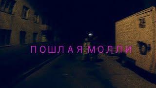 ПОШЛАЯ МОЛЛИ - НОН СТОП