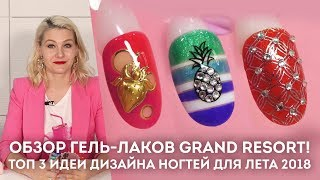 Обзор гель-лаков Grand Resort от Екатерины Мирошниченко! 3 идеи дизайна ногтей для лета 2018