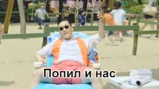 Gangnam style (Гангнам стайл)| RYTP