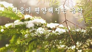 겨울눈오는날 들으면 좋은 노래   마음이 편안해지는 음악