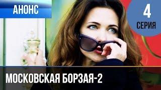 Московская борзая 2 сезон 4 серия - Анонс