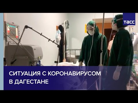 Ситуация с коронавирусом в Дагестане