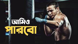 Best Powerful Motivational Video in Bangla | Inspirational Speech By Two Point Zero