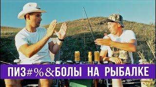 Пиз#%&болы на рыбалке