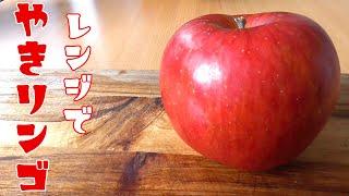【超簡単!レンジで焼きリンゴ】焼いてないのに焼きリンゴの味です!
