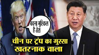 चीन को लेकर US राष्ट्रपति डोनाल्ड ट्रम्प का जबरदस्त वाला गुस्सा जानिए क्यों , INDIA NEWS VIRAL
