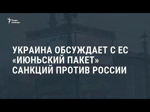 Украина обсуждает с