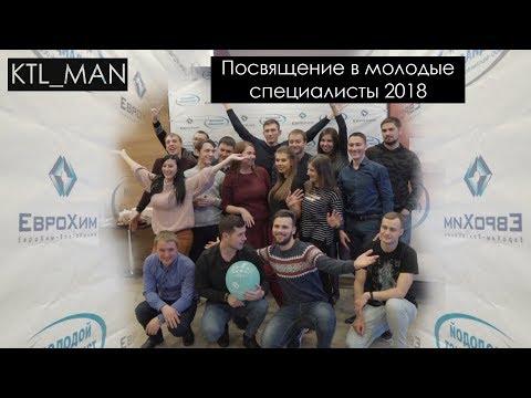 Посвящение в молодые специалисты 2018 /Еврохим, Котельниково/