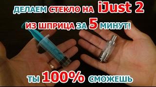 видео Стекло для электронной сигареты