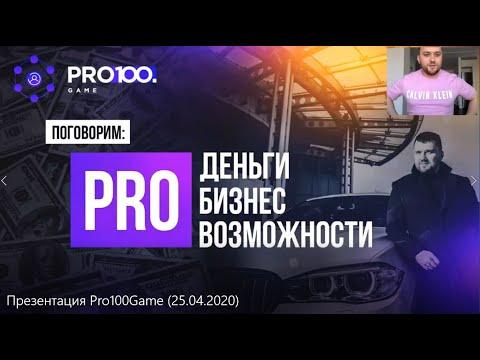 Презентация Pro100Game 25 04 2020