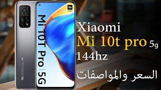 اقوي هاتف من شومي Xiaomi Mi 10T Pro 5g - اقوي معالج وكاميرا وشاشة
